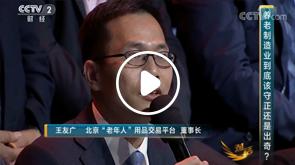 甲子科技王董第一次参加央视对话栏目