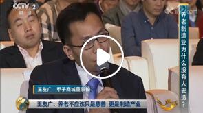 甲子科技王董第二次参加央视对话栏目