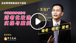 甲子科技王董谈中国居家适老化改造实操与案例